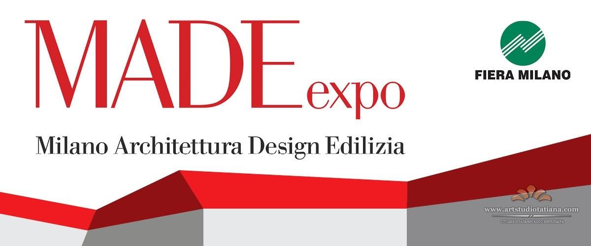 Выставка в Милане